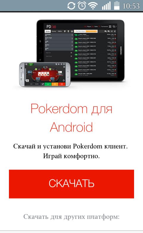 скачать мобильное приложение покердом на андроид