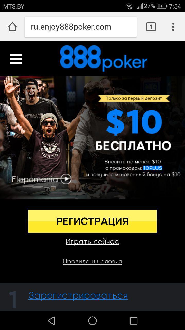 Скачать 888покер на андроид