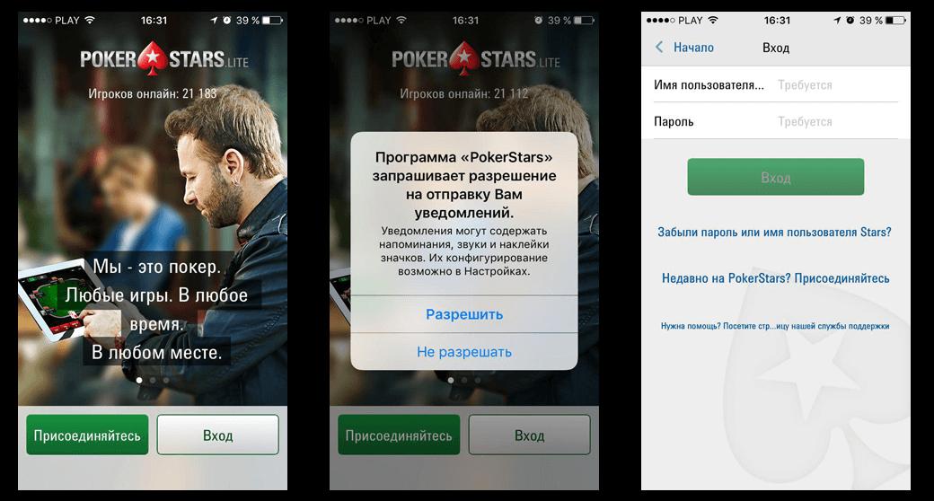 регистрация в мобильном приложении pokerstars