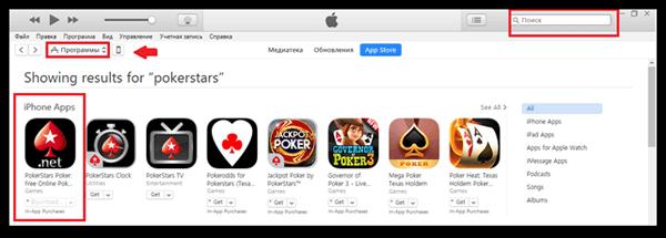Скачать клиент pokerstars на ios