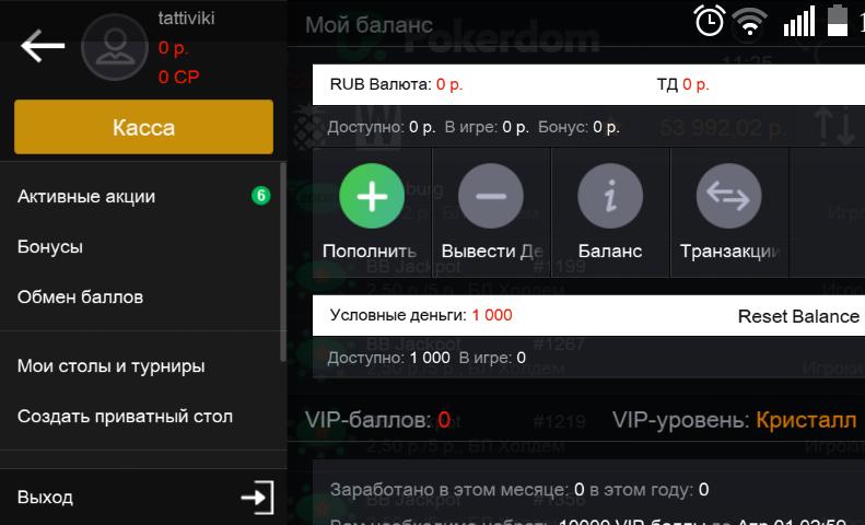 интерфейс мобильного приложения pokerdom