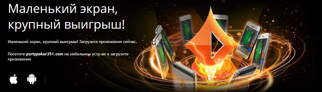 мобильный клиент патипокер
