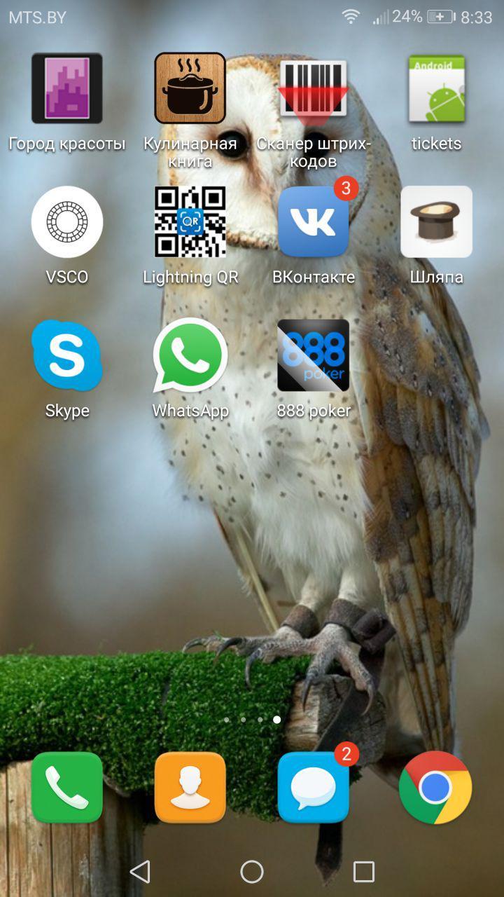 мобильное приложение 888покер