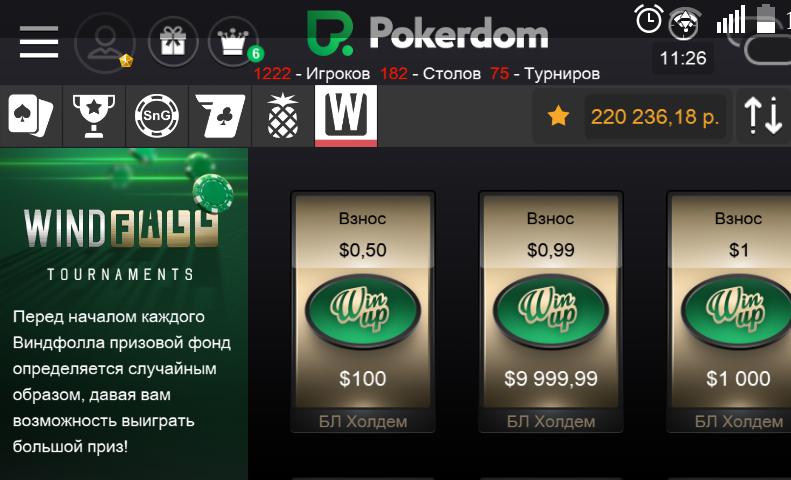 соревнования в мобильном приложении pokerdom на android